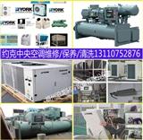 福州维修约克中央空调,约克空调压缩机维修