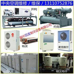 福州开利中央空调维修,维护,清洗,水处理