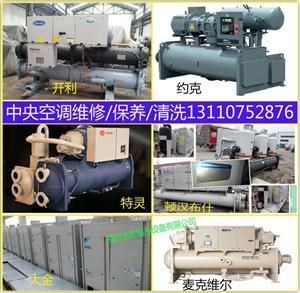 福州开利中央空调水处理,福州开利中央空调清洗保养