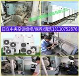 福州日立中央空调水处理,清洗,福州日立中央空调维保