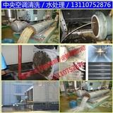福州中央空调水处理,清洗,维保