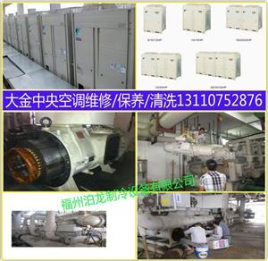 福州大金中央空调维修维护,清洗,保养