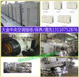 福州大金中央空调维修,保养,清洗