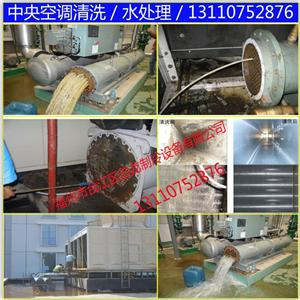 福州中央空调水处理,清洗,保养,压缩机维修