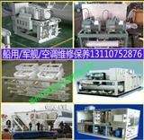 福州船用空调维修,军舰,轮船空调维修,保养,清洗
