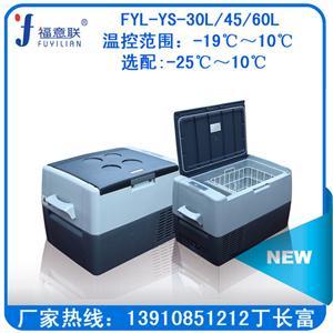 车载冷藏箱FYL―YS―45L