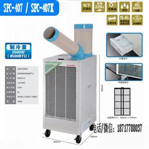 移动式工业制冷空调SPC-407点式制冷降温设备