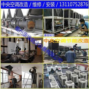 福州中央空调维修维护