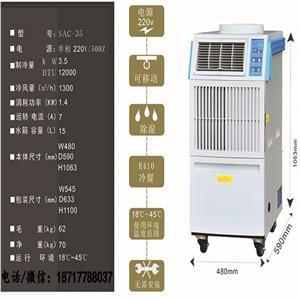 工业厂房车间网吧冷气机SAC-35