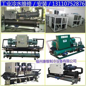 福建工业冷水安装维修,福州工业冷水机安装维修