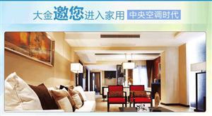 郴州代理销售大金卫浴专用防水除湿中央空调