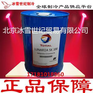 T0TAL道达尔冷冻油SK100 R22低温冷库螺杆机压缩机专用