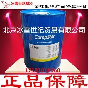 莱富康冷冻油SK100 R22低温冷库螺杆机压缩机专用冷冻