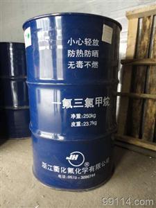 一氟三氯甲烷F11 制冷剂R11