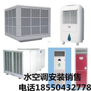 常州环保水空调-常州冷风机安装