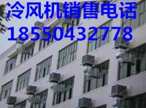 江阴冷风机/江阴环保冷风机安装