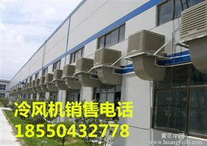 溧水冷风机/溧水节能冷风机安装