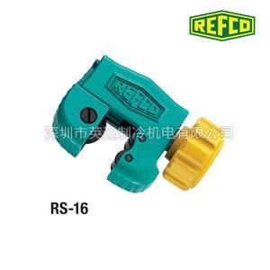 瑞士威科铜管割刀 RS-16/RS-25/RS-35