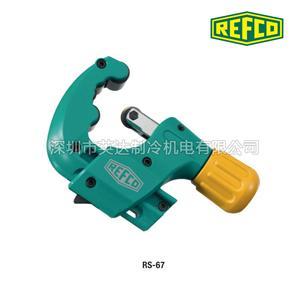 瑞士威科/REFCO进口割刀铜管切割器RS-42/RS-67