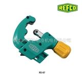 瑞士威科/REFCO进口割刀铜管切割器RS―42/RS―67