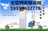 桐乡水空调,桐乡环保冷风机设计安装