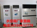 嘉善水空调,嘉善环保冷风机设计安装