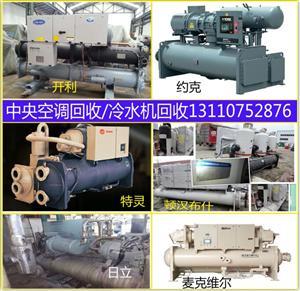 福州中央空调回收,福州大型冷水机组回收