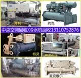 福州大型中央空调回收、收购,二手大型中央空调回收的