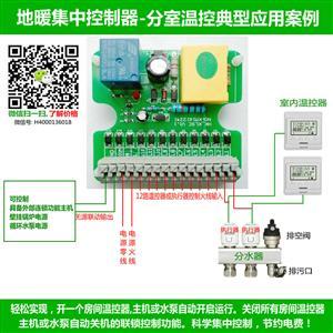 地暖集中控制器中央集线盒温控器执行器联锁控制器