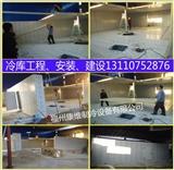 福建冷库工程,福州冷库工程,福州冷库安装