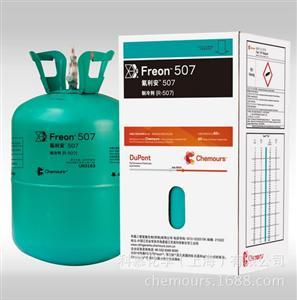 科慕/杜邦R507制冷剂