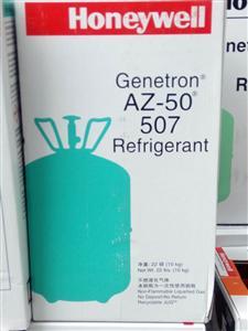 霍尼韦尔R507 联信环保制冷剂