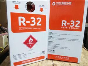 R32制冷剂 中龙R32雪种现货