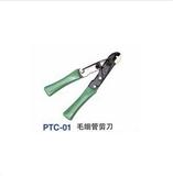 大圣毛�管剪刀PTC―01 毛�管切�Q