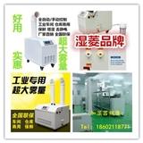 武汉火锅店超声波加湿器加湿机