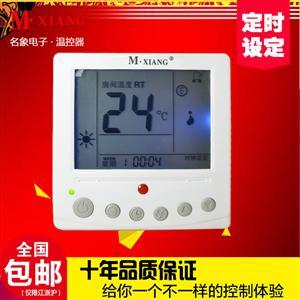 房间中央空调开关风机盘管温控器面板