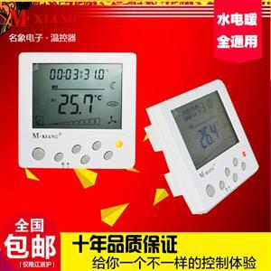 采暖温控器电暖气温控器电地暖温控器
