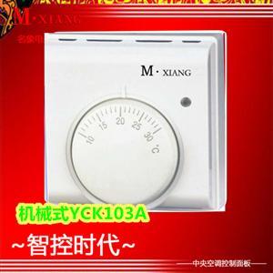 名象YCK103A机械膜盒温控器 水采暖房间控制器
