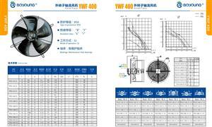 YWF400系列外转子轴流风机