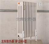 �制柱式散�崞�QFGZ406暖�馄�