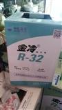 金冷R32