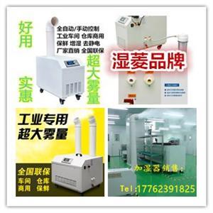宜昌超声波加湿器,喷雾加湿器,湿膜加湿器
