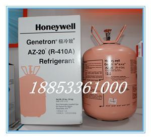 河南霍尼韦尔制冷剂R410a,空调氟利昂R410a