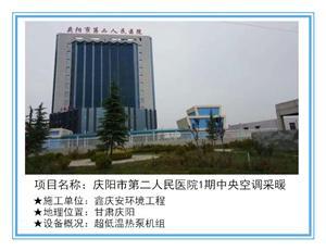 庆阳第二人民医院超低温中央空调采暖完美运行