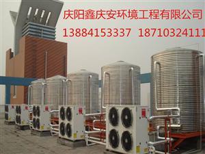 庆阳酒店学校宾馆洗浴热水工程