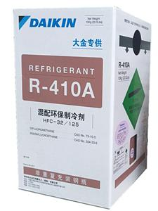 DAIKIN空调、麦克维尔指定使用大金冷媒R410A