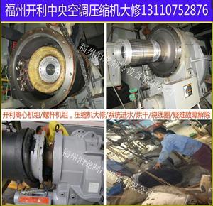 福州开利螺杆中央空调维修,福州开利离心机维修