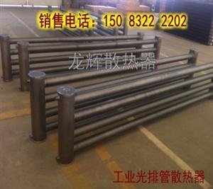 光排管散热器_工业光排管散热器_蒸汽排管散热器