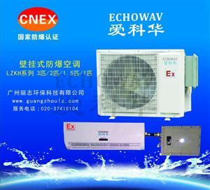 广西爱科华10P/5P/3P/2P/1.5P/1P各式防爆空调