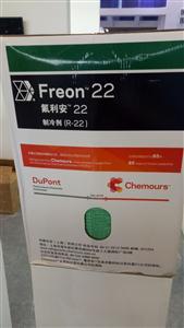 科慕进口正品杜邦制冷剂R22